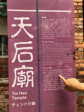 7-Hong Kong Day Experience - Tin Hau Temple,dedicated to the Goddess of the Sea2 -Aug 2019 - by Jenny Rojas